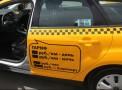 Такси в некоторых столицах мира