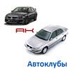 Автоклубы Астрахань