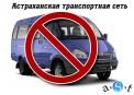transport_set_astrakhan