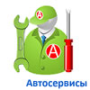 Автосервисы Астрахань