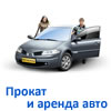 Прокат и аренда авто Астрахань